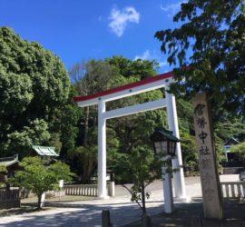 space TSUMUJIから徒歩1分の鎌倉宮(大塔宮)